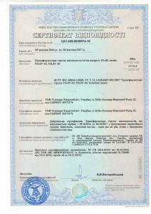 sertifikat_sootv