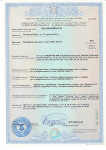 sertifikat_sootv_tr