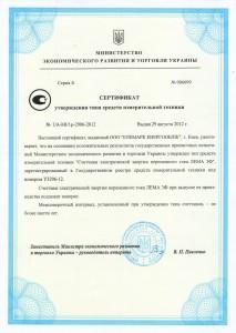Сертификат утв. типа