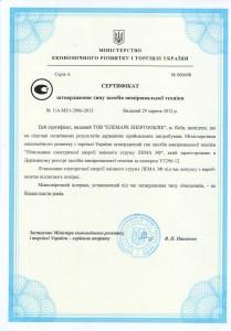 Сертифікат затвердження типу