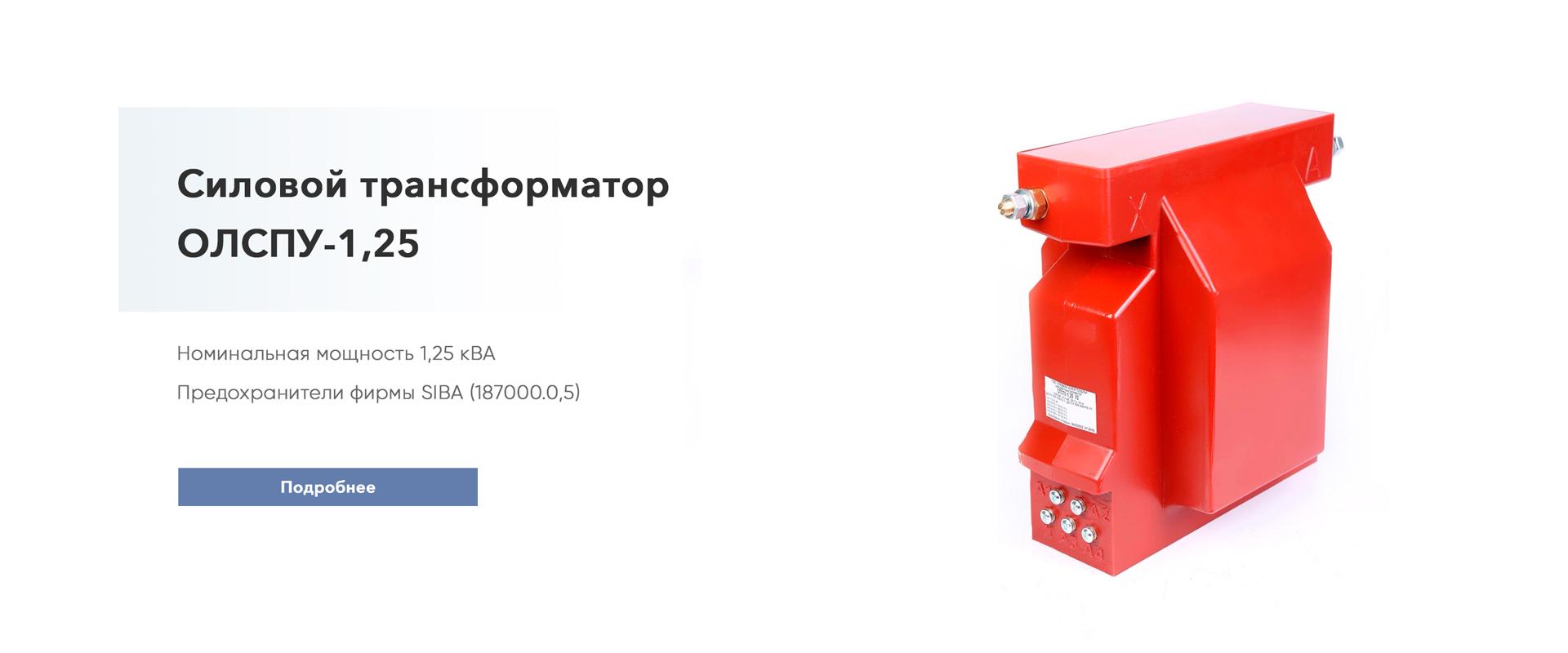ООО «Сталев-Энерго»