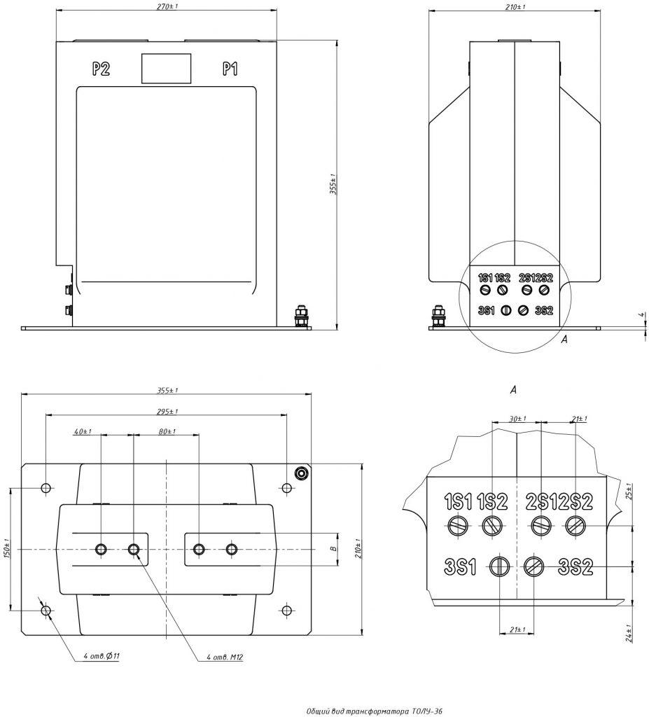 Габаритный чертеж ТОЛУ-36 3-х обмоточный