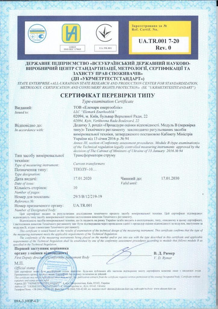 модуль Б ТПОЛУ-10