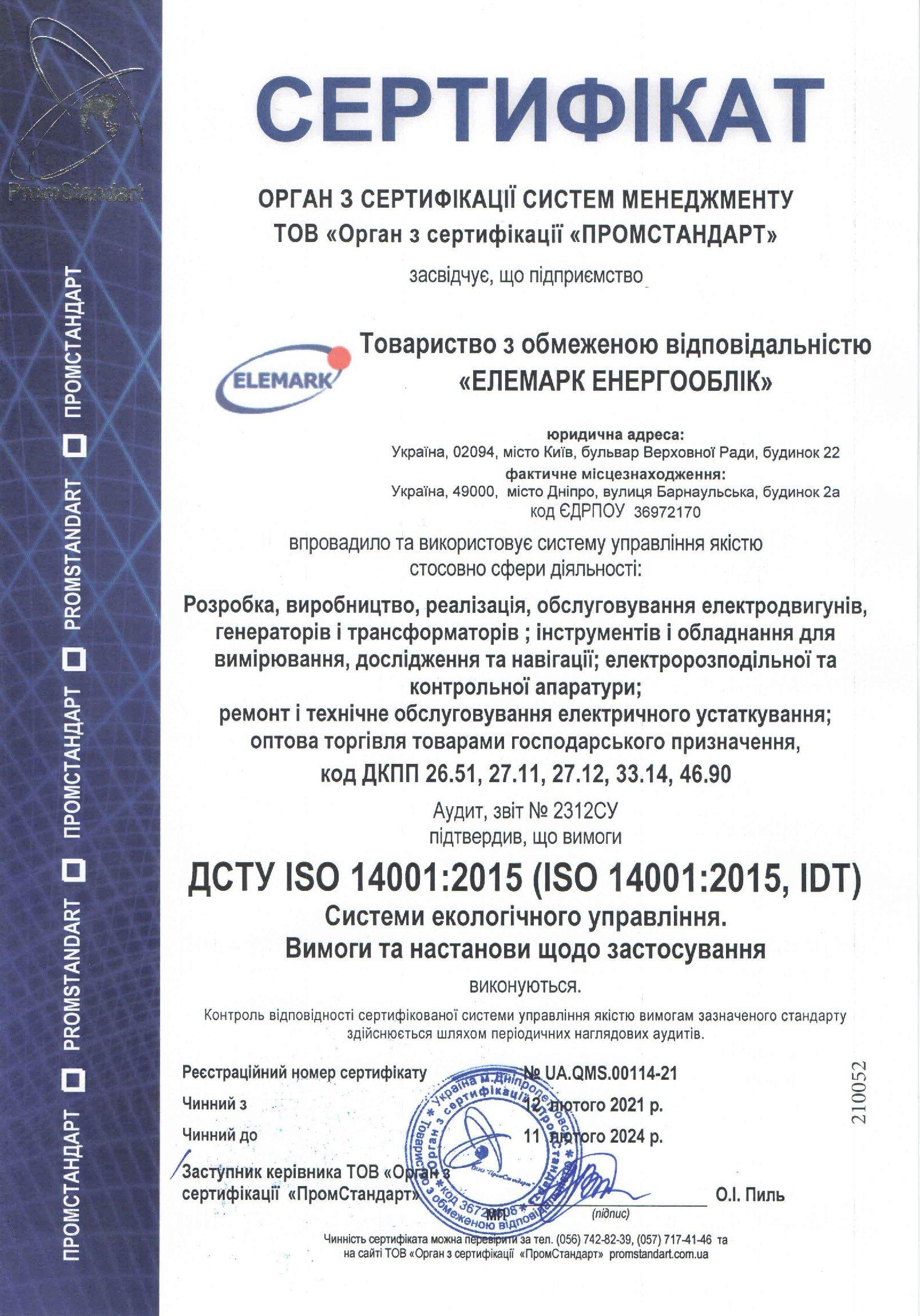СЕРТИФІКАТ - 14001 (ЕНЕРГООБЛІК)_00001