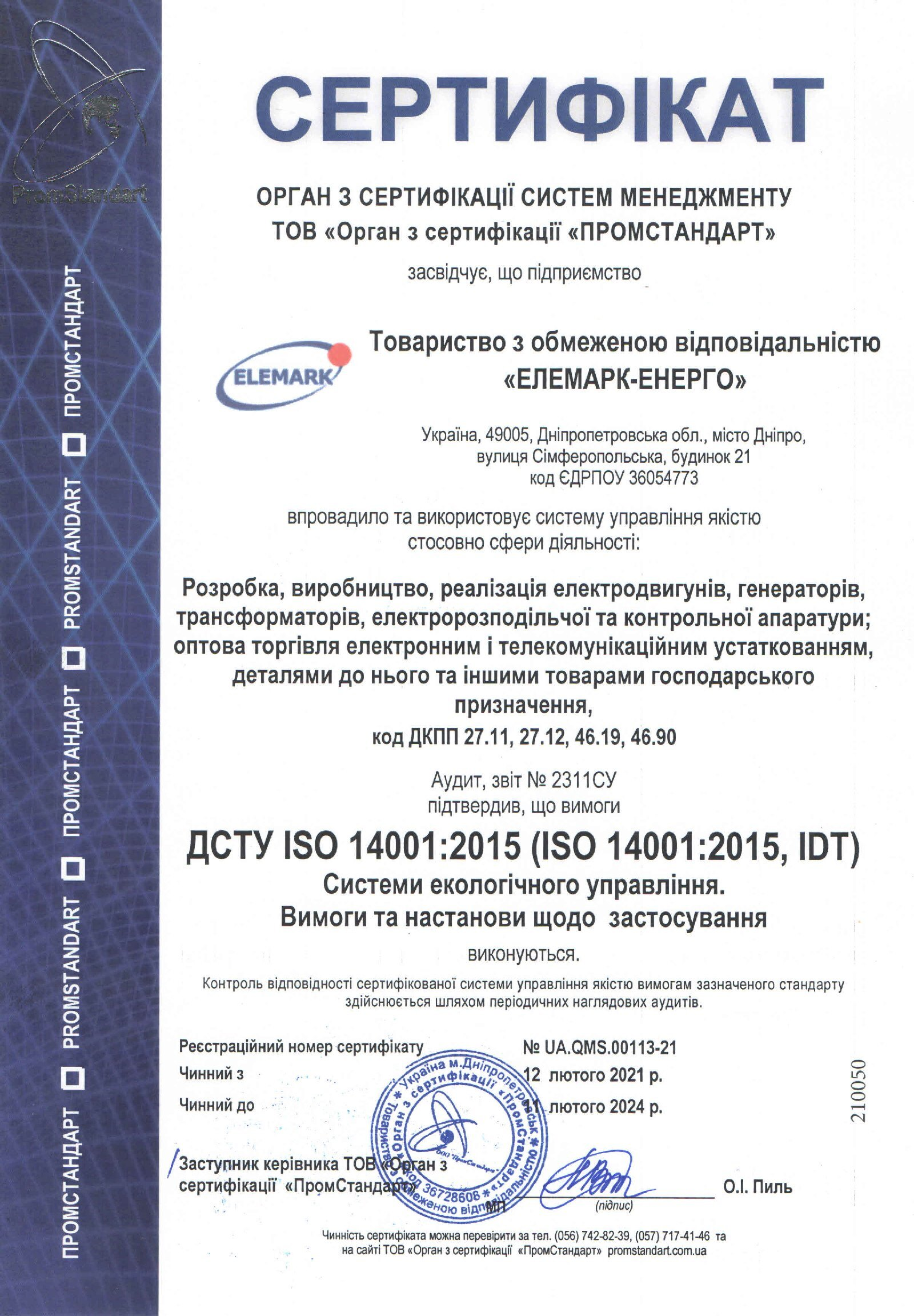 СЕРТИФІКАТ - 14001