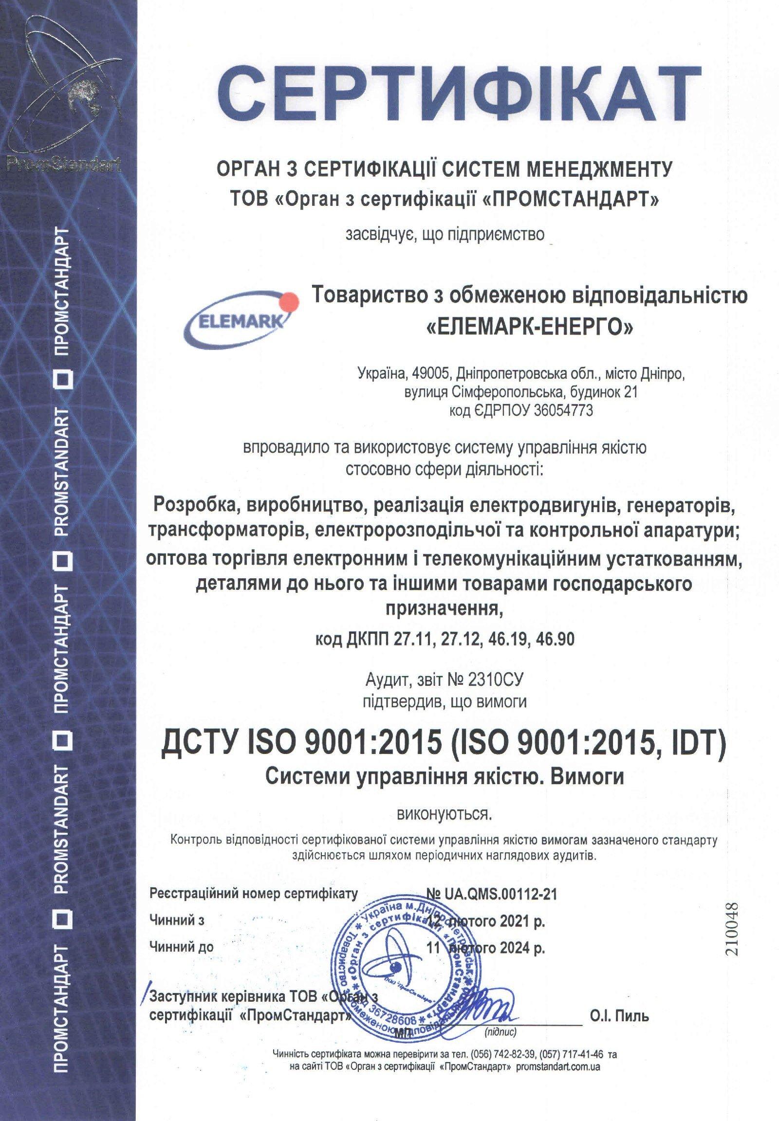 СЕРТИФІКАТ - 9001